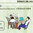■【経営知識】 管理会計0109 「IFRS」でますます管理会計の重要性が増す 08