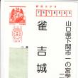無味乾燥な日本語
