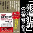 モリカケ問題はロッキード事件同様に極左反日の朝日新聞等の偏向マスコミを使う財務官僚の倒閣工作!!