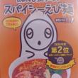 マレーシア発、えび麺!