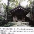 宗像三女神と沖ノ島の役割