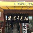 天童製麺  中華そば 宮城県名取市