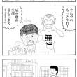 マンガ・四コマ・『極悪マン』