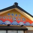 """Gifu / Restaurant """" Nigirino-Tokubei """""""