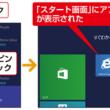 Windows 8.1を使い始める-ステップ8(5)