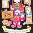 こわ~いオバケ 5つのお話 (ぞくぞく☆びっくり箱) 重版のお知らせ