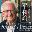 重い問題提起の『日本人のための平和論』