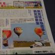 熱気球体験搭乗と熱気球教室