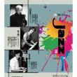 3世代Jazzの会 vol.7