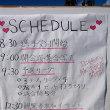 第6回 SANNO オープン -ビーチバレー公認大会-