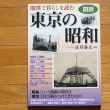 遠い昔となった昭和30年代、『都電』に乗ったささやかな思いでを馳せて、独り微苦笑して・・。