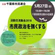5.27千葉県市民連合活動交流集会