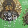 『仁和寺と御室派のみほとけ』2018年1月16日~3月11日東京国立博物館・平成館