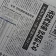 驚き!「希望」小池候補は「再稼働は容認」静岡新聞アンケート、立憲民主党・青山候補は「原発ゼロ」!