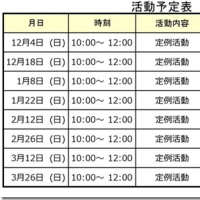 定例活動の予定表を更新しました。