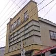 盛岡市 鎌田薬店