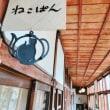 月ヶ瀬とねこカフェ