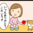 【イラストブログ】第31回 まめ太と豆まき