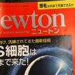 Newtonに「薄毛で科学は克服できるか?」という記事が