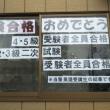 英検二次試験全員合格!