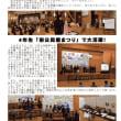 学校報 【栄っ子通信 №21】を掲載しました。