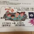 神戸市子育て世帯の銭湯親子割引