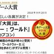 【MH:W】「モンスターハンター:ワールド」 週刊YSOコミュ通 Vol.3