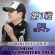 Rs: 2018 team106 Supporters Tour 第1戦のお申し込みサイトオープン