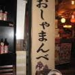 9/23  ひるごはん 銀座でランチ「 おおーい北海道長万部酒場」