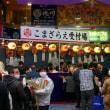 ダンボール製SL& 胡子大祭(えべっさん)