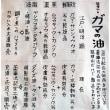 ガマの油 皹(ひび)にしもやけ、皸(あかぎれ)に効く筑波山の名物
