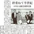 みやま人会50周年記念式典・祝賀会
