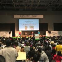 未来への提案 【仙台防災未来フォーラム2019】に参加して No.229