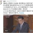 【国会 11/21 参院、衆院代表質問】岡田「安倍総理は野党にも敬意を払え」(。´・ω・)?敬意を払うところがあるの?
