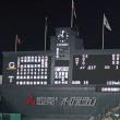 阪神タイガース応援観戦記 2017-5(藤浪晋太郎投手の復活はもうないのか?!!)