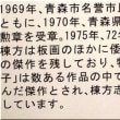 青森にて ( 10/11日 )