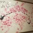 花咲く書道のアトリエ