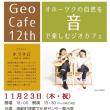 Geo Cafe 12th『オホーツクの自然を音で楽しむジオカフェ』