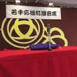 9/17(日)若手応援町屋寄席 春風亭一之輔独演会