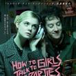 「パーティで女の子に話しかけるには」、パンクロックのラブストーリー!