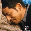 「追憶」  DVD  岡田准一