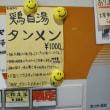 18196 DOG HOUSE@富山 5月11日 一日に300g野菜を摂らなきゃだめだよ~! 「鶏白湯タンメン」