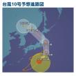 台風10号、史上初ルートで上陸か