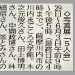 「5人会」写真展・新聞記事