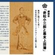 【宣伝】赤松小三郎と幕末上田藩