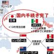 TPP国内手続き完了 英国も参加検討を公式に認める