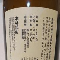 桐野 / 中俣合名会社