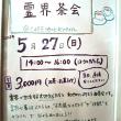 5/27 ~大切な人とよりそう「霊界茶会」~のお知らせ