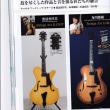 JAZZ LIFE 11月号に 僕がモニターギタリストをつとめる YAMAOAKA GUITAR さんの特集が組まれました。