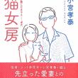 小宮孝泰さんの本『猫女房〜先立った愛妻との出逢いから別離まで』